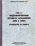 Руководство по ремонту 7,62 мм модернизированных автоматов Калашникова АКМ и АКМС, справочник