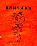 Нунчаку, захват, приемы защиты, отражение удара, нападение и атака, учебник