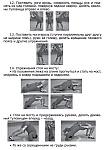 Самбо, методика учебно-тренировочных и самостоятельных занятий, учебное пособие