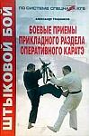Штыковой бой, боевые приемы прикладного раздела оперативного каратэ с автоматом по системе спецназа КГБ, учебник