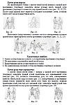 Техника выполнения приемов рукопашного боя, учебно-методическое пособие