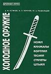 Холодное оружие, ножи, кинжалы, кортики, тесаки, стилеты, штыки, бытовые и технические ножи