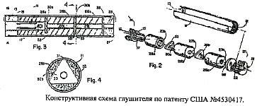 Конструктивная схема глушителя звука выстрела по патенту США 4530417 от 1985 года