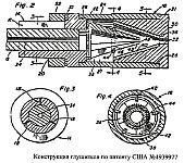 Конструкция, особенности и принцип работы глушителей звука выстрела по патенту США 4939977 от 1990 года