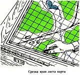 Склеивание листов бумажной топографической карты, подбор, порядок обрезки и склеивания отдельных листов топокарт