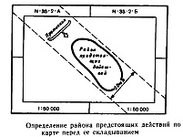 Определение района предстоящих действий по топографической карте перед ее складыванием