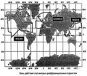 Зоны действия спутниковых дифференциальных подсистем WAAS, EGNOS, MSAS