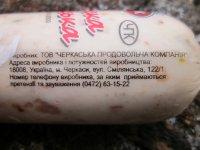 Закуска селянская от ООО ЧПК, и паштет из печенки от ООО Сытный ряд, состав, энергетическая ценность, вкусовые качества